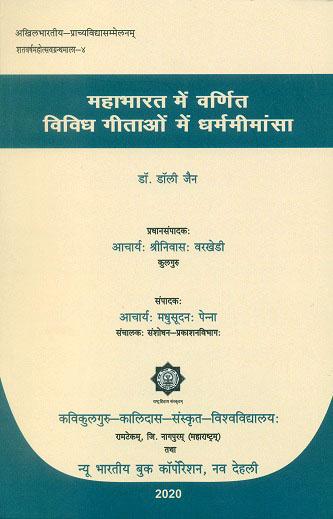 Mahabharat me varnit Vividh Gitao me Dharm Mimamsa…