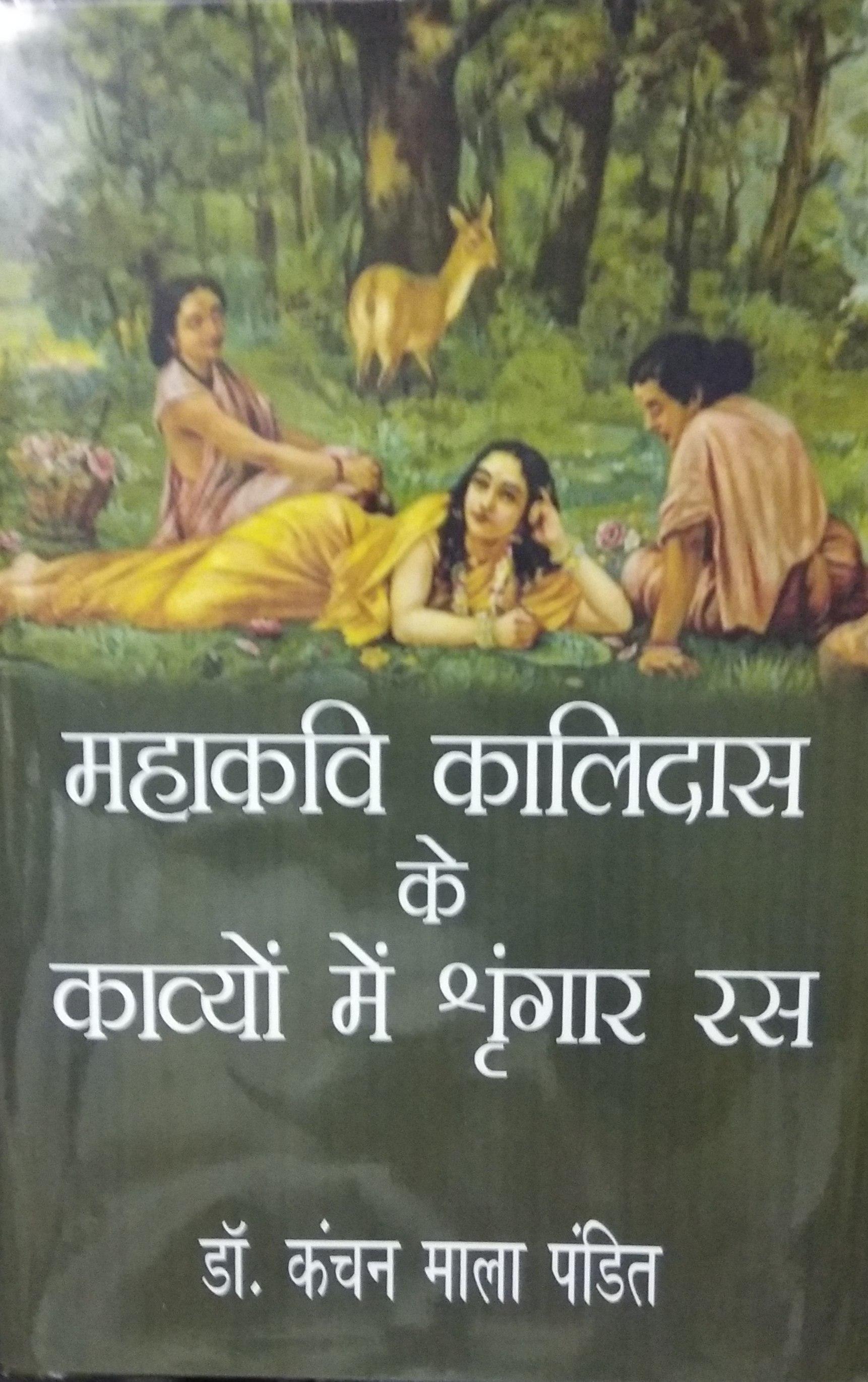 Mahakavi Kalidas ke Kavyo me Srngar Ras (Hindi)