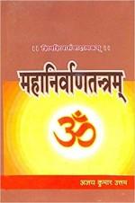 Mahanirvanatantram (Sanskrit and Hindi)