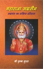 Maharaja Agrasen Agravansh Ka Sanshipt Itihas (Hin…
