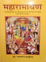 Maharamayan: Yogavashisthantargat Buru Vashishth d…