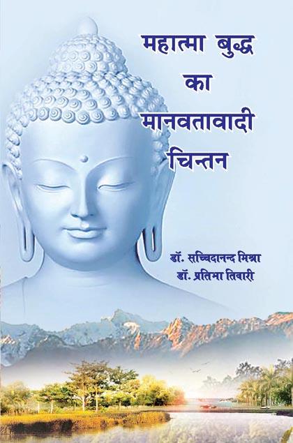 Mahatma Budh ka Manvatavadi Chintan (Hindi)