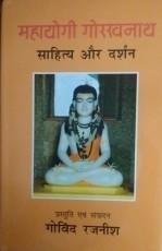 Mahayogi Gorakhnath: Sahitya aur Darshan (Hindi)