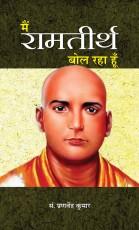 Main Ramatirtha Bol Raha Hoon (Hindi)