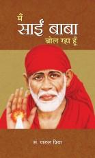 Main Sai Baba Bol Raha Hoon (Hindi)