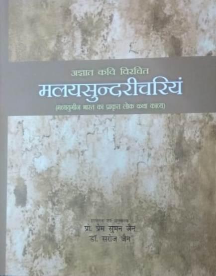 Malayasundaricariyam (Madhyayugeen Bharat ka Prakr…