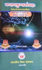 Mandapkunda Sangrah (Vimala hindi vyakhya sahit) (…