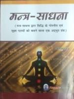 Mantra - Sadhna (Mantra Sadhna dwara Sidhi ke Gopn…