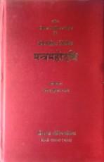 Mantra Mahodadhi ('Nauka' Sanskrit tika evam 'Kama…