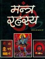 Mantra Rahasya  (Hindi)