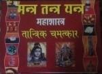 Mantra Tantra Yantra (Mahashastra) Tantrik Chamatk…