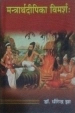 Mantrarth Dipika Vimarsh (Hindi & Sanskrit)