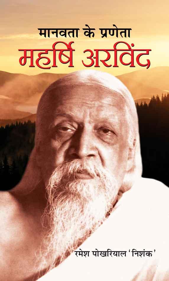 Manvata Ke Praneta: Maharshi Arvind (Hindi) Hardba…