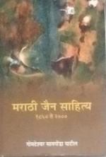 Marathi Jain Sahitya (1850-2000) (Marathi)
