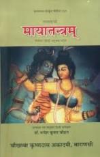 Mayatantram (Sanskrit & Hindi)