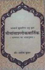 Mimamsashalokvartik: Atamvad ka Bhavanuvad (Sanskr…