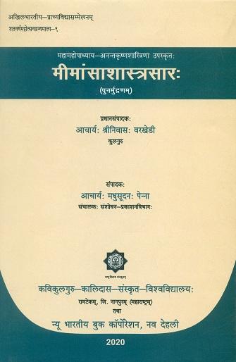 Mimamsashastrasar (Sanskrit) (Paperback)