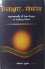 Mitashra - Mimamsa (Yagvalkyasmrti ki tika Mitashr…