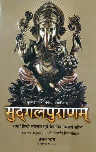 Mudgalpuranam: Rama Hindi Vyakhya evam Vaigyanik V…