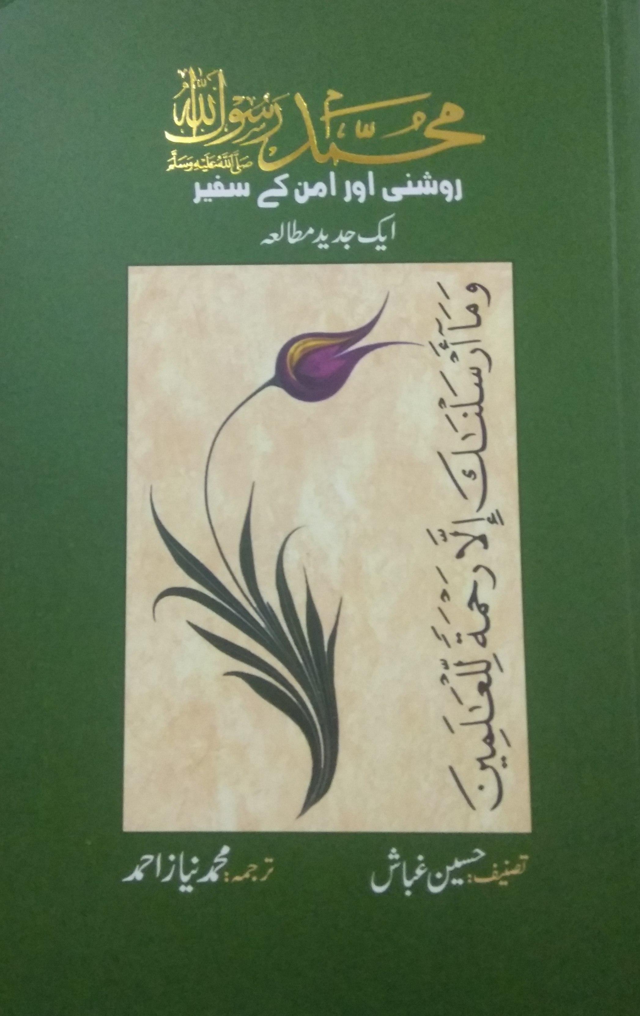 Muhammad Rasulullah (PBUH) Roshni aur Aman ke Safe…