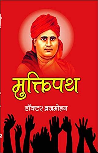 Muktipath (Hindi) Hardback