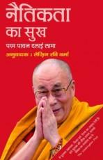 Naitikta ka Sukh (Param Pawak Dalai Lama) (Hindi)