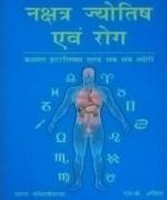 Nakshatra Jyotish evam Rog (Kaspal Interliinks and…