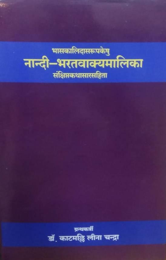 Nandi-Bharatvakyamallika Sankshipt Katha Sar Samhi…