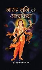 Narad Muni Ki Aatmkatha (Hindi)