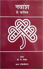 Navansh Se Phalit (Hindi)