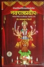 Navaratra-Pradipah (Navratrapradipvartika Bhashavy…