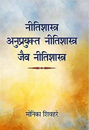Neeti Shastra, Anuparyukt Neeti Shastra, Jaiva Nee…