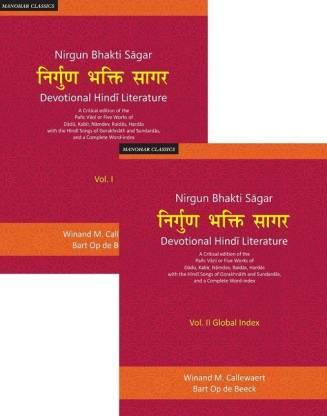 Nirgun Bhakti Sagar: Devotional Hindi Literature: …