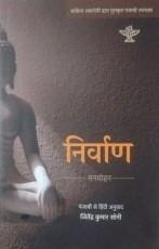 Nirvaan (Hindi)