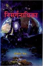 Nisarganayika (Sanskrit, English & Odiya)