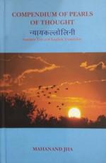 Nyayakallolini: Compendium of Pearls of Thought: (…