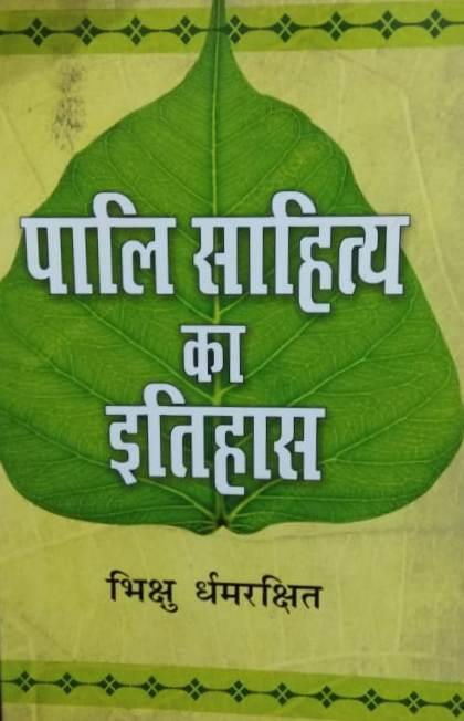 Pali Sahitya ka Itihas (Hindi) Paperback