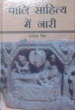 Pali Sahitya me Nari (Hindi)
