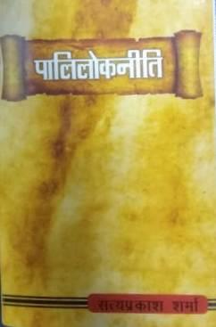 Palilokniti (Hindi)