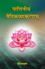 Pananiya Vedic Vyakaranam (Sanskrit)