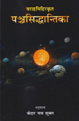Panchsidhantika (Hindi)