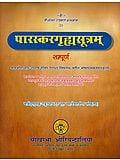 Paraskargrhyasutram Sampurn (Shrikarka Upadhyaya-J…