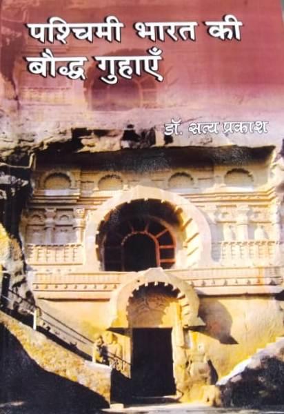 Paschimi Bharat ki Baudh Guhai (Hindi)