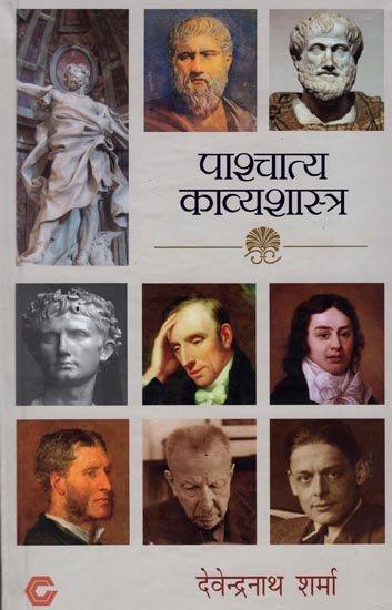 Pashchatya Kavyashastra (Hindi)