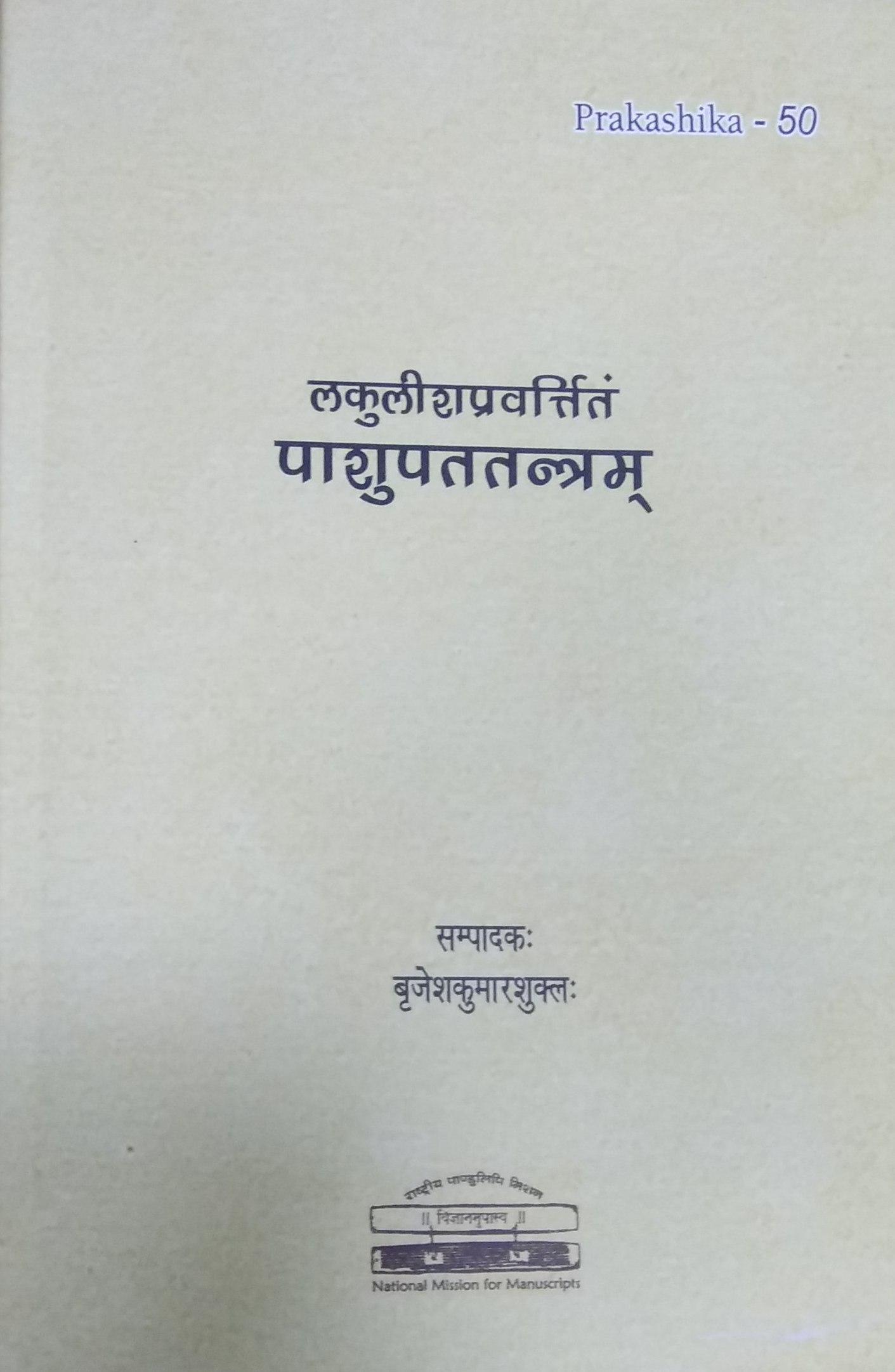 Pasupatatantram (Lakulisapravartitam) (Sanskrit) (…