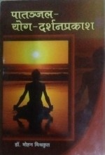 Patanjal-Yog-Darshan Prakash (Hindi & Sanskrit)