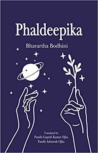 Phaldeepika: Bhavartha Bodhini