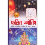 Phalit Jyotish: Ganit evam Phalit Jyotish ki Aasan…