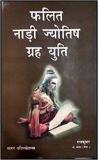 Phalit Naadi Jyotish Grah Yuti (Hindi)