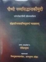 Poshpi Navyasiddhantkaumudi: Asya Prathame Bhaghe …